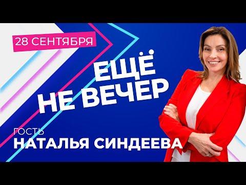 Наталья Синдеева -