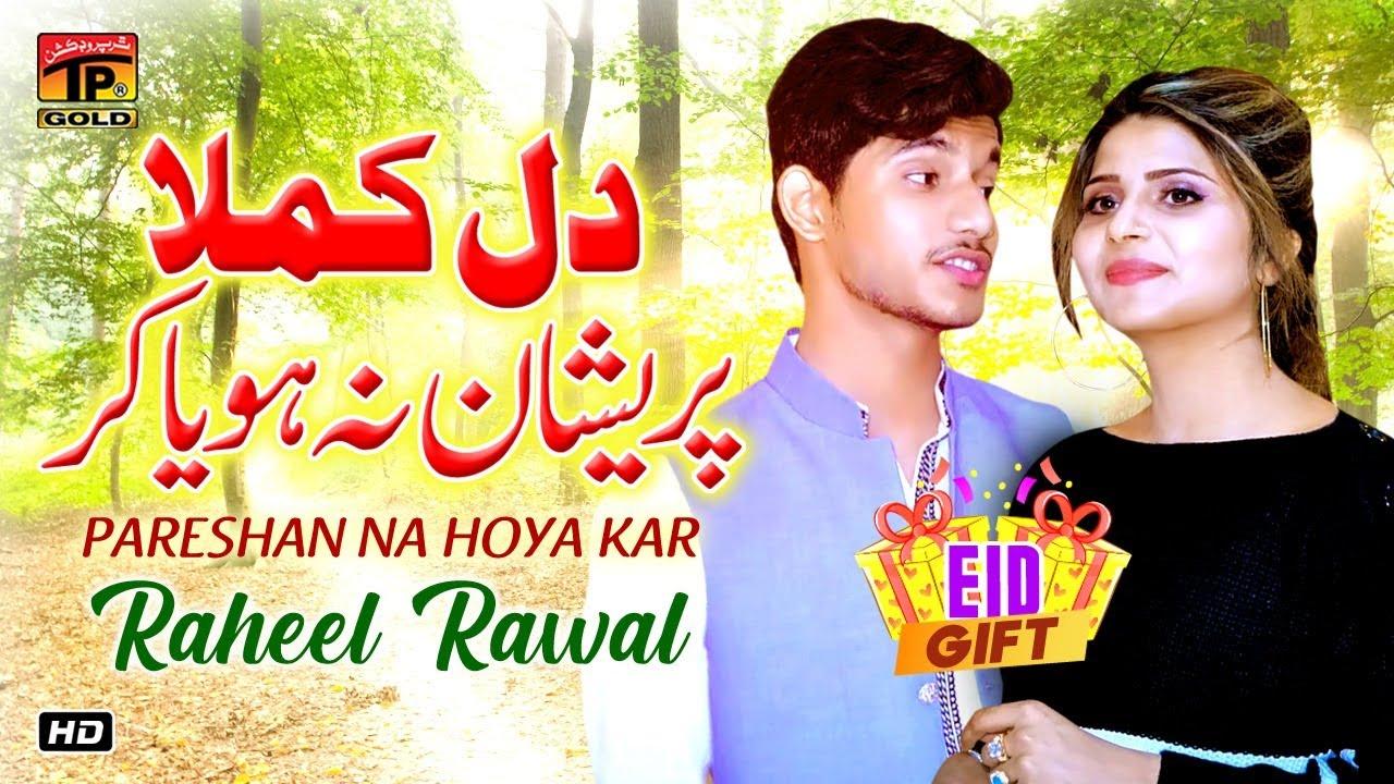 Download Pareshan Na Hoya Kar | Raheel Rawal & Aliya Urooj | Latest Saraiki & Punjabi Songs | Thar Production