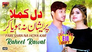 Pareshan Na Hoya Kar | Raheel Rawal & Aliya Urooj | Latest Saraiki & Punjabi Songs | Thar Production