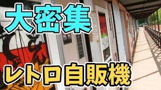 レトロ自販機の密集地を神奈川で発見!ラーメン&トーストサンド食べてみた! Retro Vending Machines