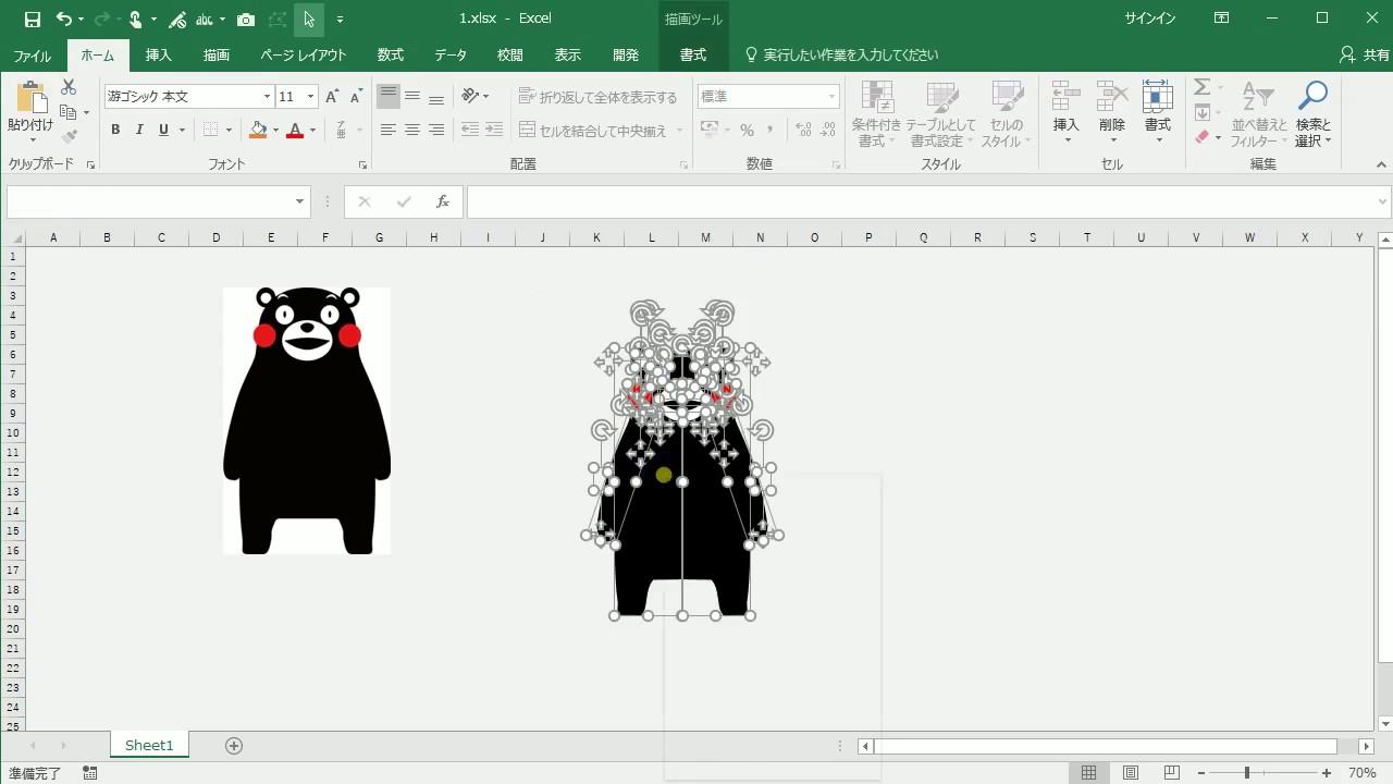 Excel オートシェイプで作成したイラストを画像として保存する