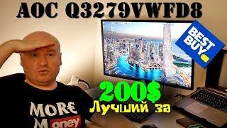 AOC Q3279VWFD8 Распаковка и обзор монитора / Unpacking and review of monitor