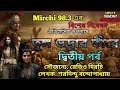 Tunga Bhadrar Teerey By Sharadindu Bandopadhyay - Part 2 | তুঙ্গভদ্রার তীরে | 2nd Epi | New Story