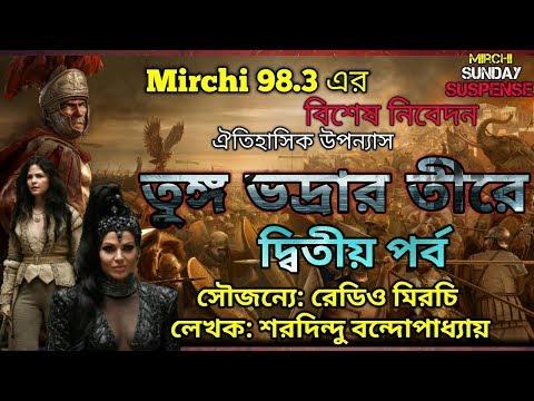Tunga Bhadrar Teerey By Sharadindu Bandopadhyay - Part 2   তুঙ্গভদ্রার তীরে   2nd Epi   New Story