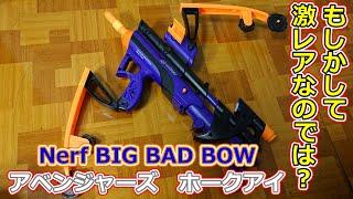 【ナーフ】激レアモデルが980円!?Big bad bow アベンジャーズ ホークアイモデル レビュー【Nerf】