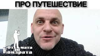 Фото ПРО ПУТЕШЕСТВИЕ