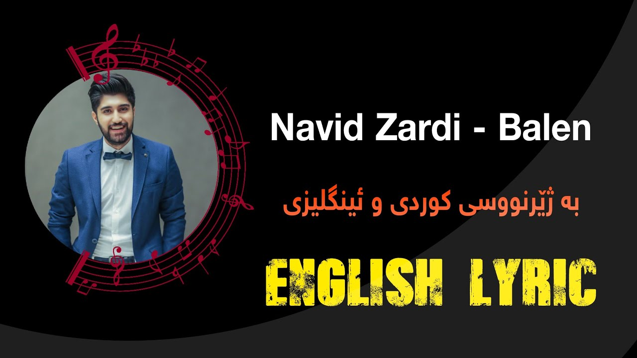 Navid Zardi - Balen English lyric بە ژێرنووسی کوردی و ئینگلیزی