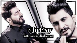 ياسر عبد الوهاب & احمد عاشور ( مخنوك) - ( حصريا ) 2018 - Yaser Abd Alwahab - Ahmed AShor ( Makhnok )