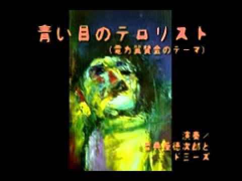 青い目のテロリスト /麹坂徳次郎とド三一ズ 楽しい演歌