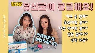 [함라방] 함소아유산균 특집│함소아 '바이오락토…