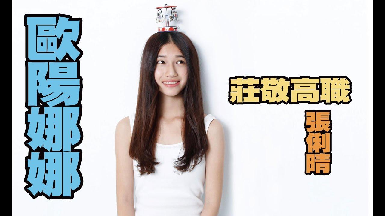歐陽娜娜(Nana)現身 16歲青春美少女報到 (莊敬高職-張俐晴) 校花點點名 School Beauty EP61 - YouTube