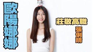 歐陽娜娜(Nana)現身 16歲青春美少女報到 (莊敬高職-張俐晴) 校花點點名 School Beauty EP61 thumbnail