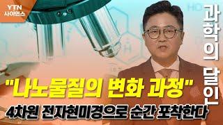 [과학의달인] 나노물질의 변화 과정…4차원 전자현미경으…