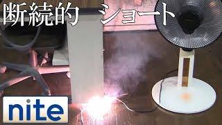【nite-ps】 電源コード「9.断続的なショート」