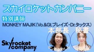 MONKEY MAJIK ラジオ