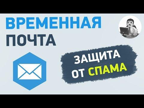 Временная почта. Как ОДНОРАЗОВАЯ ПОЧТА может защитить Email от спама