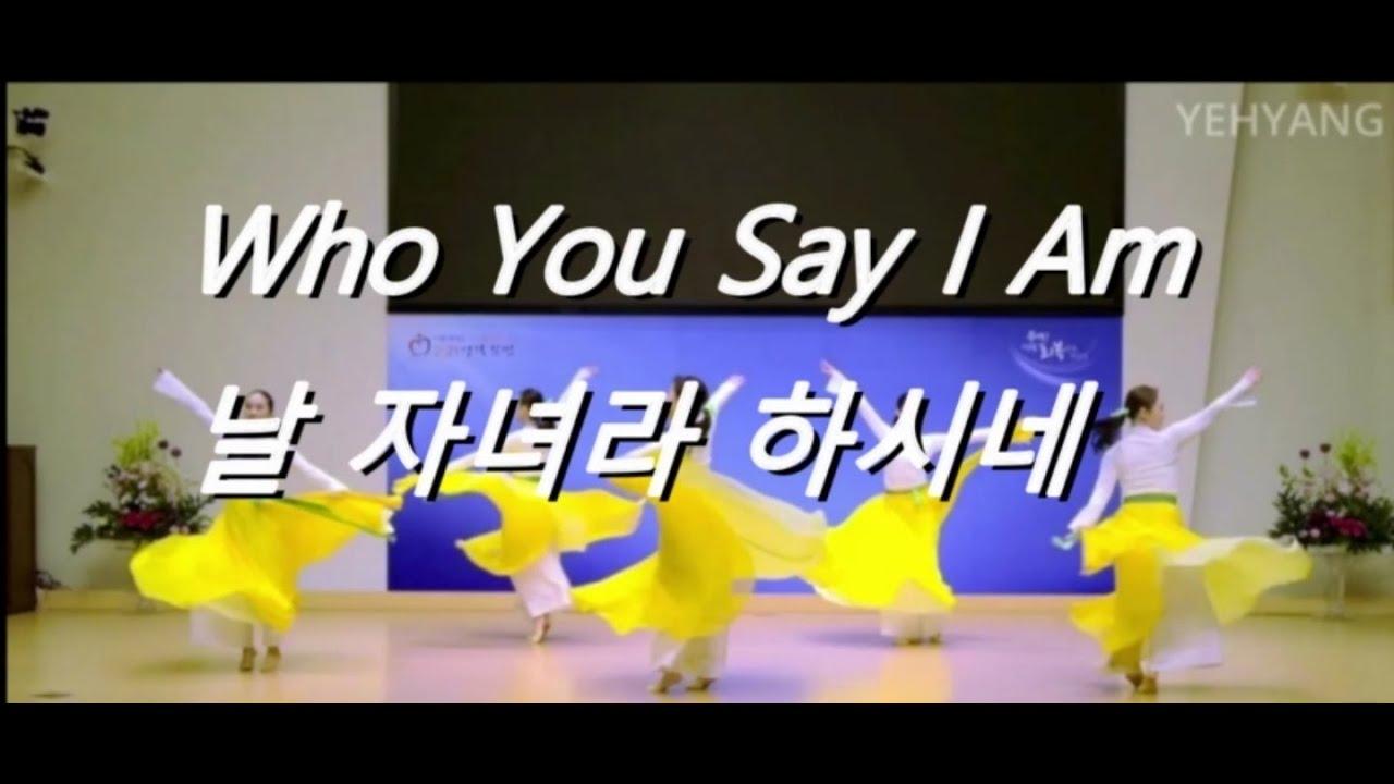 Who You Say I Am날 자녀라 하시네 (English.ver)YEHYANG WORSHIP DANCE 예향워십댄스#Who You Say I Am #Hillsong #거듭남