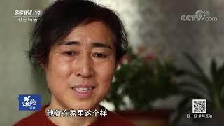《道德观察(日播版)》 20190728 带着丈夫去工作| CCTV社会与法