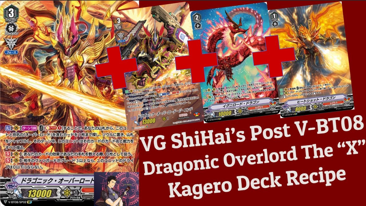 "VG ShiHai's Post V-BT08 Dragonic Overlord The ""X"" Deck Recipe"