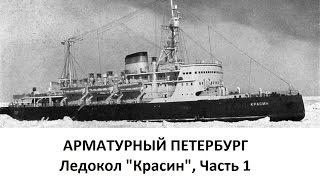 видео Ледокол-музей Красин в Санкт-Петербурге