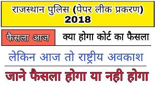 Rajasthan police क्या नही होगी आज अंतिम सुनवाई  raj police news today | rajasthan police result 2018