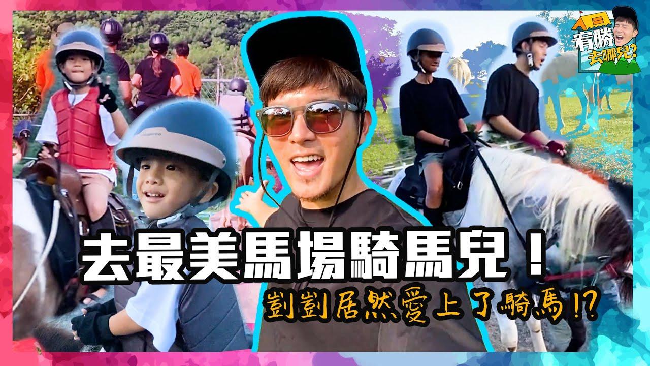去最美馬場騎馬兒!剴剴居然愛上了騎馬?!|車居人生#20【宥勝去哪兒】