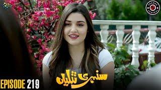 Sunehri Titliyan   Episode 219   Turkish Drama   Hande Ercel   TKD   Dramas Central
