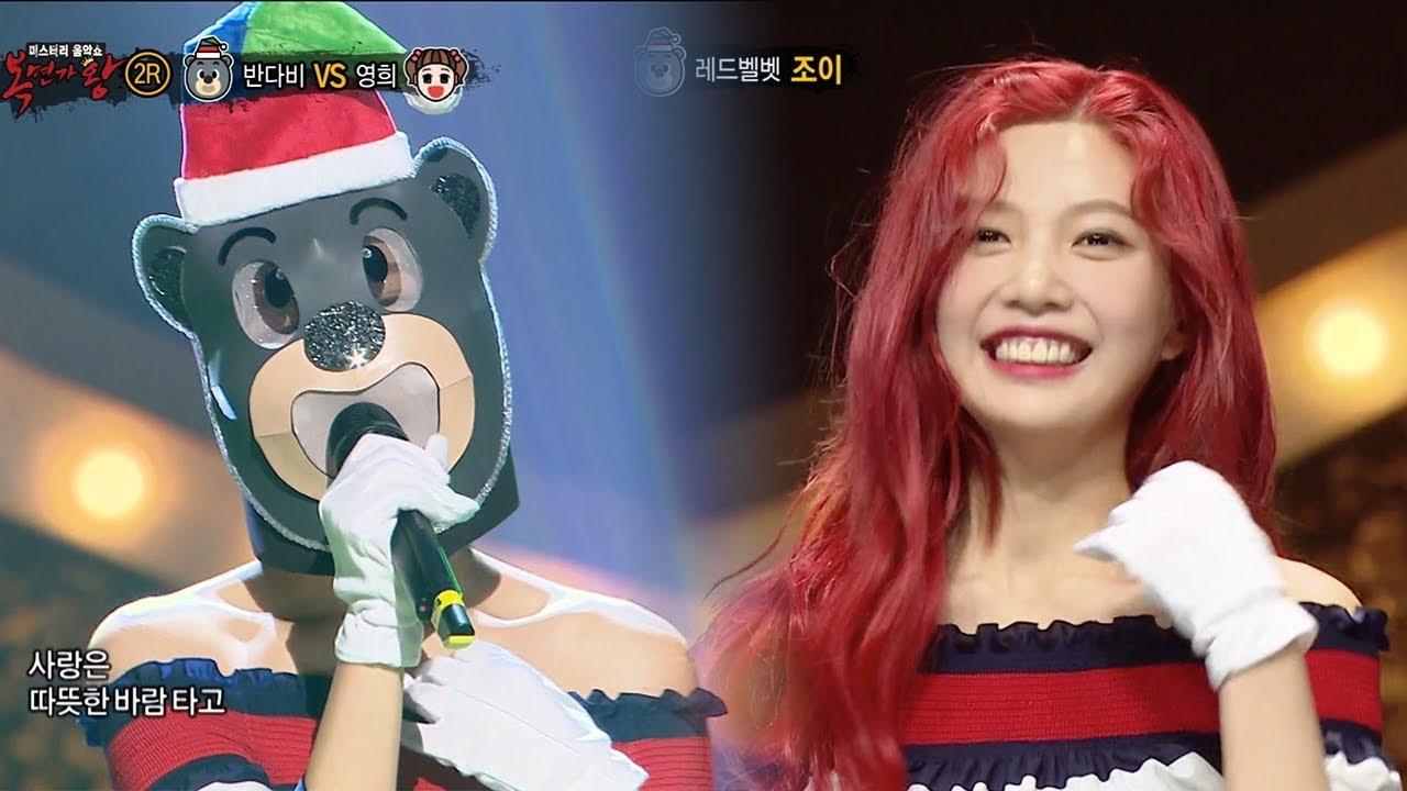 """JOY (Red Velvet) - """"Just In Love"""" Cover [The King of Mask ..."""