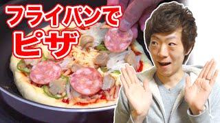 フライパンで本格ピザ作りに挑戦! thumbnail