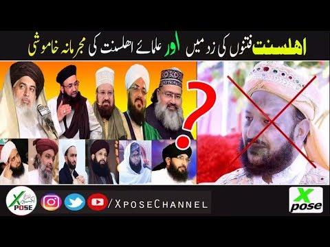 Fitna e Lasani Sarkar Sufi Masood Ahmad Siddiqui EXPOSED