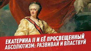 Екатерина II и её просвещенный абсолютизм: развивай и властвуй - Школьная программа для взрослых