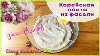 Корейская паста Широан из фасоли для цветов    Beans sweet paste    Elena Stasevich HM