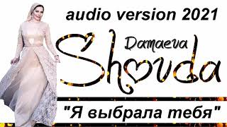 Шовда Дамаева НОВИНКА 2021 (audio version) Я выбрала тебя