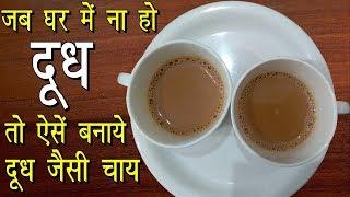 जब घर में ना हो दूध तो ऐसें बनाये दूध जैसी चाय - Milk Powder Tea - Tea without Milk - चाय रेसिपी