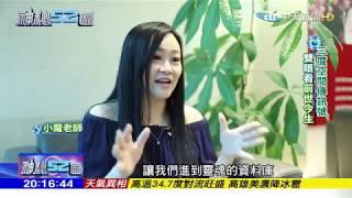 2017.07.15神秘52區/前世記憶單相思 今生糾葛根源?!