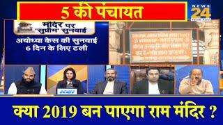 5 Ki Panchayat : क्या 2019 बन पाएगा राम मंदिर ?