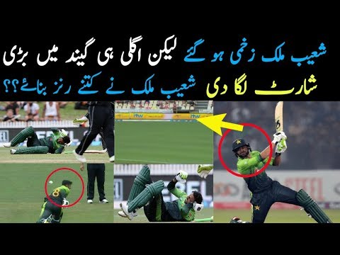 Shoaib Malik Injured In 4th ODI Vs New Zealand  Shoaib Malik Batting In 4th ODI Match Pak Vs NZ