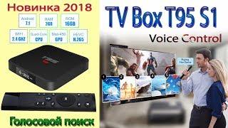 Новинка 2018 TV Box T95 S1 Голосовой поиск Быстрый и дешёвый Android 7.1 Обзор
