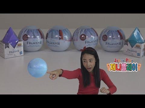Jenny play UNBOXING frozen 2 mystery plush 겨울왕국2 미스테리팩 장난감 열어보기