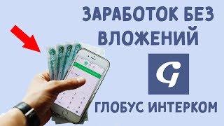 Взлом globus-inter на деньги .накрутка денег и рекламы, на глобус мобаил