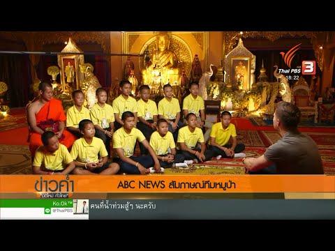 ABC NEWS สัมภาษณ์ทีมหมูป่า