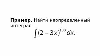 Неопределенный интеграл. Замена переменной (1)
