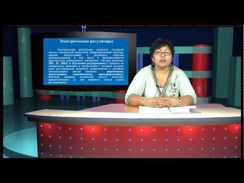 Видеолекция Основы автоматического регулирования и управления
