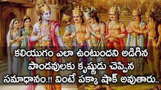 Lord Sri Krishna ANSWER to Pandavas on KALIYUGA | Mahabharatham Unknown Facts | News Mantra thumbnail