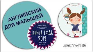Интерактивные книги - Английский язык для малышей