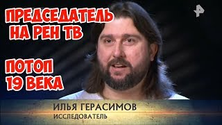 Председатель на Рен ТВ  Потоп 19 века