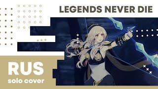 【Cat】Legends Never Die (League of Legends RUSSIAN cover) 【Original PV】