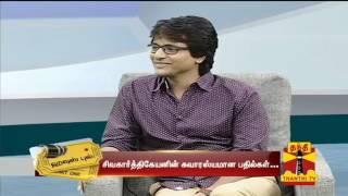 Keerthy Suresh about Sivakarthikeyan