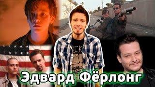 БиоФАКТ - Эдвард Фёрлонг / Джон Коннор