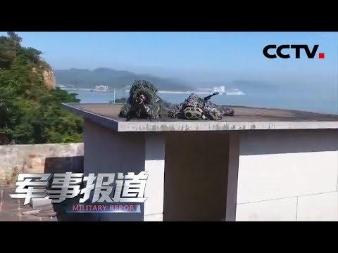 《军事报道》 两栖侦察队:敌后破袭 磨亮战场尖刀 20190129 | CCTV军事